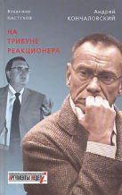 Кончаловский А.С., Пастухов В.Б. - На трибуне реакционера' обложка книги