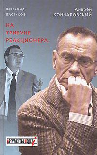 На трибуне реакционера обложка книги