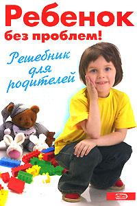 Луговская А., Кравцова М.М., Шевнина О.В. - Ребенок без проблем! Решебник для родителей обложка книги