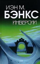 Бэнкс И. - Инверсии' обложка книги