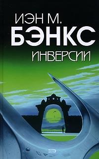 Инверсии обложка книги