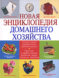 Михайлова И.А. - Новая энциклопедия домашнего хозяйства обложка книги