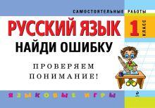 Безкоровайная Е.В. - Русский язык: 1 класс. Найди ошибку. Языковые игры обложка книги