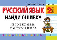 Безкоровайная Е.В. - Русский язык: 2 класс. Найди ошибку. Языковые игры обложка книги