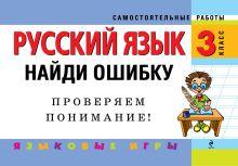 Безкоровайная Е.В. - Русский язык: 3 класс. Найди ошибку. Языковые игры обложка книги