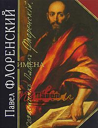 Флоренский П.А. - Имена обложка книги