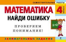Марченко И.С. - Математика: 4 класс. Найди ошибку. Занимательные задания обложка книги