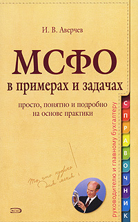 Аверчев И.В. - Международные стандарты финансовой отчетности в задачах и примерах обложка книги