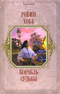 Хобб Р. - Корабль судьбы обложка книги
