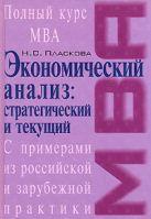 Пласкова Н.С. - Стратегический и текущий экономический анализ. Учебник' обложка книги