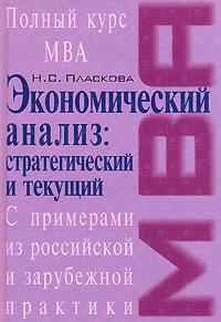 Пласкова Н.С. - Стратегический и текущий экономический анализ. Учебник обложка книги
