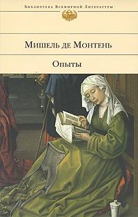 Монтень М.Д. - Опыты обложка книги