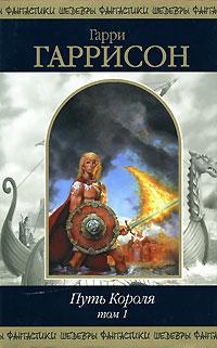 Гаррисон Г., Холм Дж. - Путь Короля. Т. 1: фантастические романы обложка книги