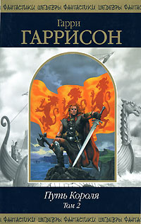 Путь Короля. Т. 2: фантастические романы обложка книги