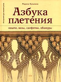 Кузьмина М.А. - Азбука плетения обложка книги