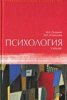 Лукацкий М.А., Остренкова М.Е. - Психология: учебник' обложка книги