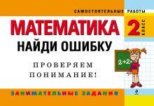 Марченко И.С. - Математика: 2 класс. Найди ошибку. Занимательные задания обложка книги