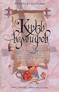 Князь вампиров обложка книги