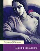 Дюма А. - сын - Дама с камелиями: роман' обложка книги