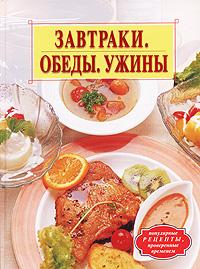 - Завтраки, обеды, ужины обложка книги