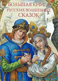 Большая книга русских волшебных сказок