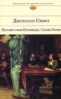 Свифт Д. - Путешествия Гулливера; Сказка бочки: романы обложка книги