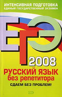 Голуб И.Б. - ЕГЭ - 2008. Русский язык без репетитора. Сдаем без проблем! обложка книги