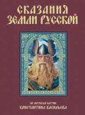 Сказания земли Русской