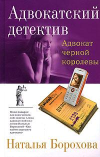 Адвокат черной королевы обложка книги