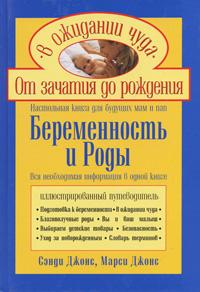 Обложка Беременность и роды. Настольная книга для будущих мам и пап Джонс С., Джонс М.