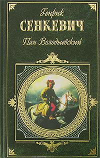 Сенкевич Г. - Пан Володыевский обложка книги