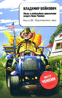 Войнович В.Н. - Жизнь и необычайные приключения солдата Ивана Чонкина. Книга III. Перемещенное лицо обложка книги