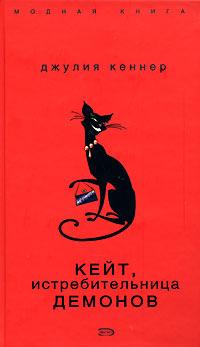 Кеннер Д. - Кейт, истребительница демонов обложка книги