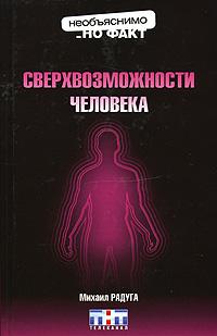 Радуга М. - Сверхвозможности человека обложка книги