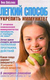 Шабалина Н. - Легкий способ укрепить иммунитет обложка книги