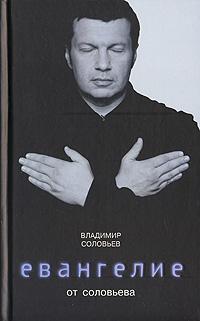 Соловьев В.Р. - Евангелие от Соловьева обложка книги