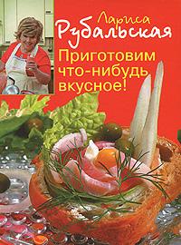 Приготовим что-нибудь вкусное! обложка книги