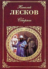 Лесков Н. - Соборяне обложка книги