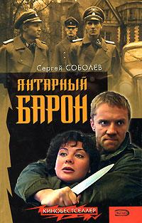 Янтарный барон обложка книги