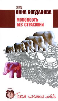 Обложка Молодость без страховки Богданова А.