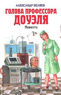 Беляев А.Р. - Голова профессора Доуэля обложка книги