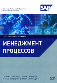 Беккер Й., Вилков Л., Таратухин В., Кугелер М., Роземанн М. - Менеджмент процессов обложка книги
