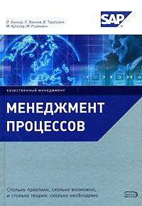 Менеджмент процессов Беккер Й., Вилков Л., Таратухин В., Кугелер М., Роземанн М.