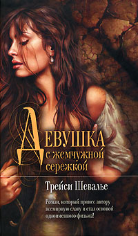Шевалье Т. - Девушка с жемчужной сережкой обложка книги