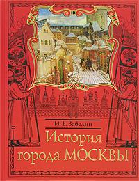 История города Москвы обложка книги