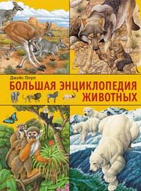 Поуп Д. - Большая энциклопедия животных обложка книги