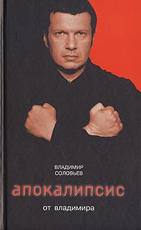 Соловьев В.Р. - Апокалипсис от Владимира обложка книги