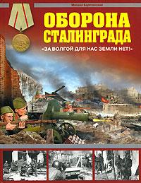 Барятинский М. - Оборона Сталинграда. За Волгой для нас земли нет! обложка книги