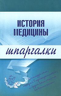 История медицины. Шпаргалки обложка книги