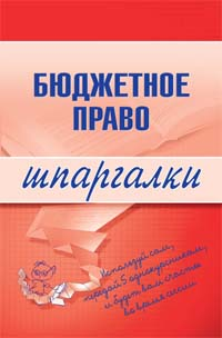 Пашкевич Д.А. - Бюджетное право. Шпаргалки обложка книги